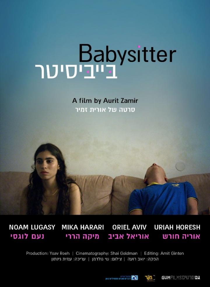 project babysitting imdb