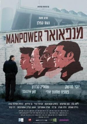 מנפאואר poster