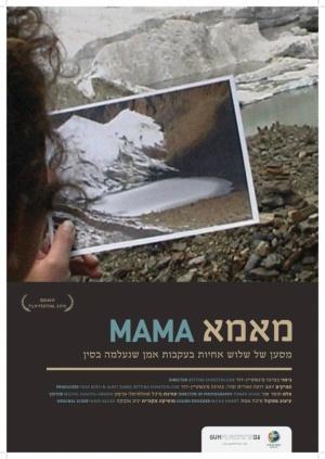 מאמא poster