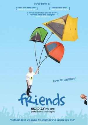 חברים poster