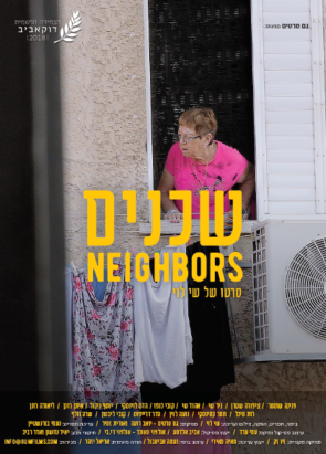 שכנים poster