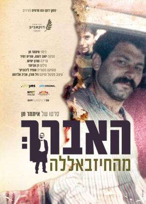 האברך מהחיזבאללה poster